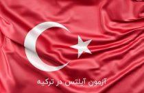 آزمون آیلتس در ترکیه